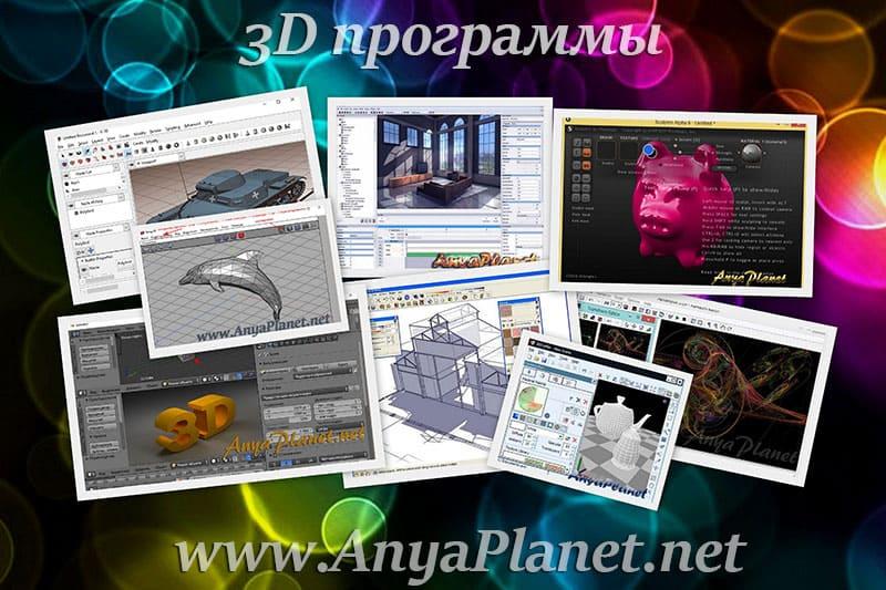 Скачать программе для моделирования 3д людей на русском