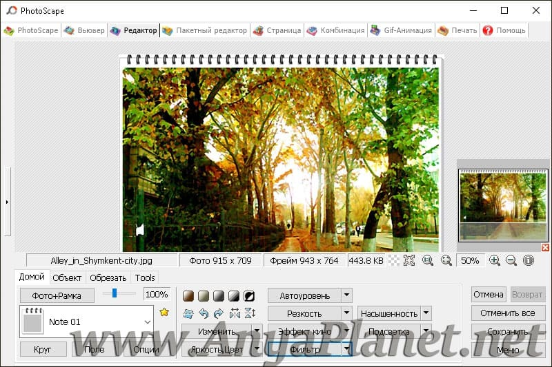 Скачать бесплатно программу на русском языке фотоскайп