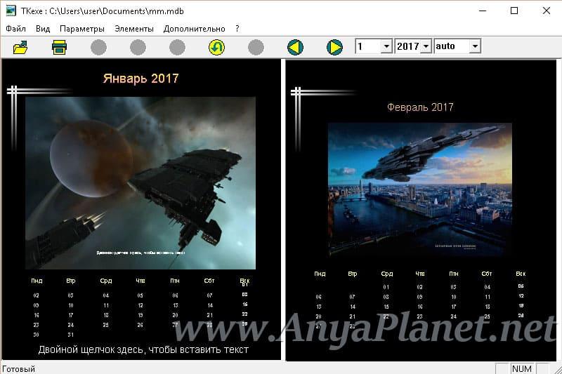 Программа для изготовления календарей скачать бесплатно