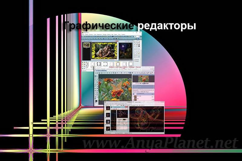 Графические редакторы изображений да фотографий скачать бесплатно