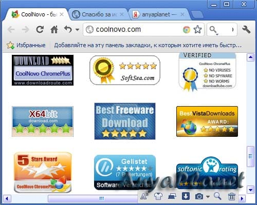 CoolNovo (ChromePlus) скачать безмездно браузер