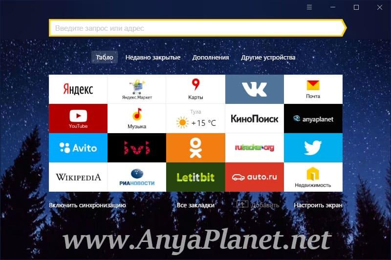 программа для скачивания через яндекс браузер