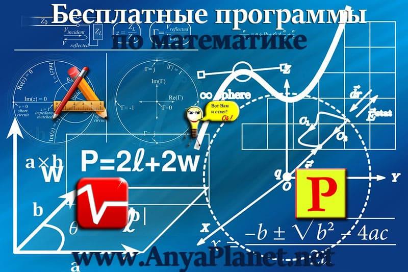 Программу Для Решения Примеров По Алгебре