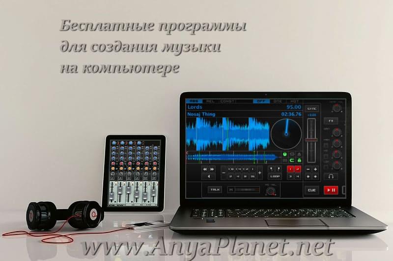 Программы для создания музыки получи и распишись компьютере скачать бесплатно