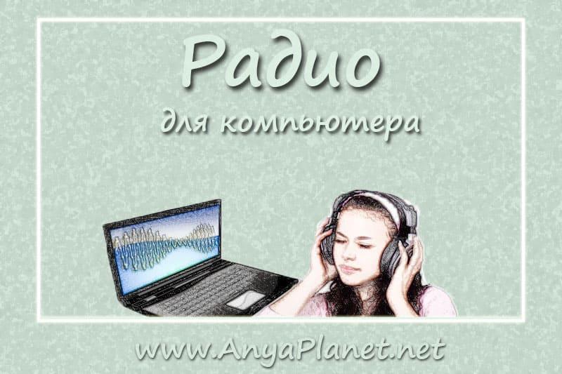 Радио скачать бесплатно. Программы пресса онлайн для компьютера