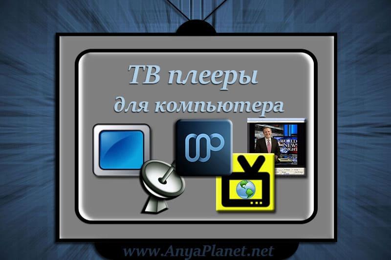 ТВ плееры к компьютера скачать бесплатно