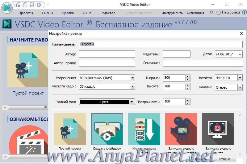 скачать видео редактор для всех видео