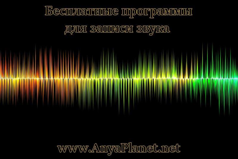 Бесплатные программы с целью еженедельник звука