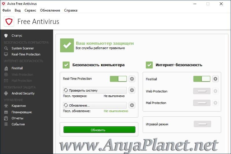 download avira free antivirus official website avira free antivirus
