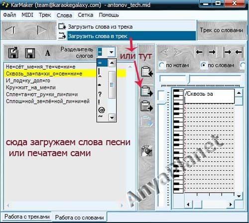 программа для создания караоке на русском скачать бесплатно - фото 5