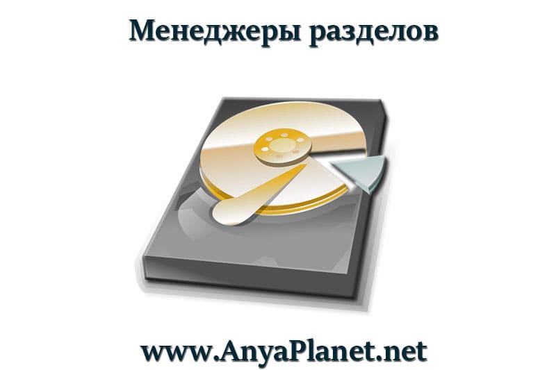 Менеджеры разделов жесткого диска скачать бесплатно